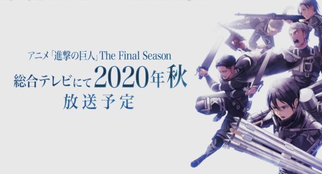 歷時6年,《進擊的巨人》告一段落,大結局將在明年秋季播出