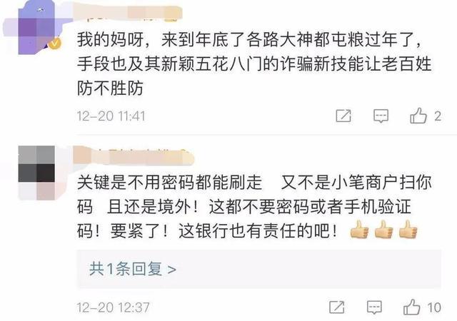 """央视曝光""""1元洗车""""新骗局:分分钟刷爆你的银行卡插图3"""