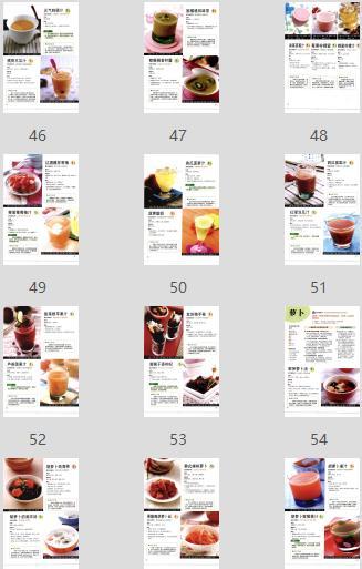 """66道健康素食食谱,专为女性朋友设计,维持体型吃出苗条身材"""""""