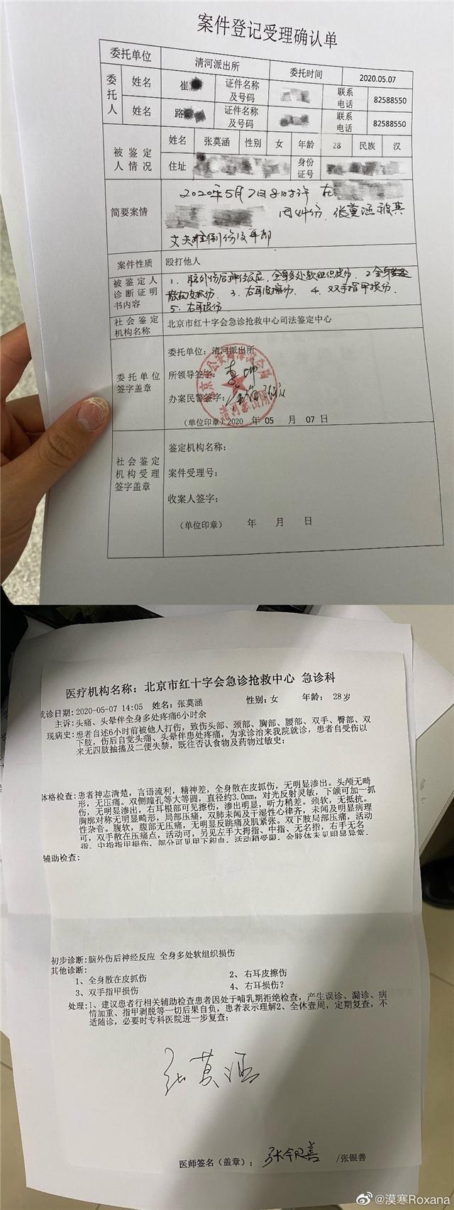 中国飞人家暴+偷腥!还在清华任职,妻子爆其丑闻在网上通报校方 全球新闻风头榜 第6张