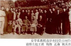 2021北京大学中国史考研最全备考指南(内含参考书目、考研真题)