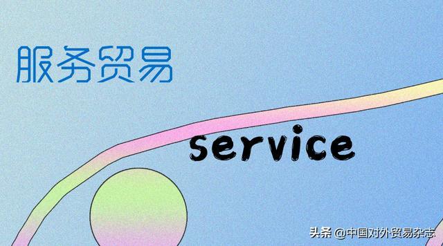 疫情正在改变中国服务贸易发展路径