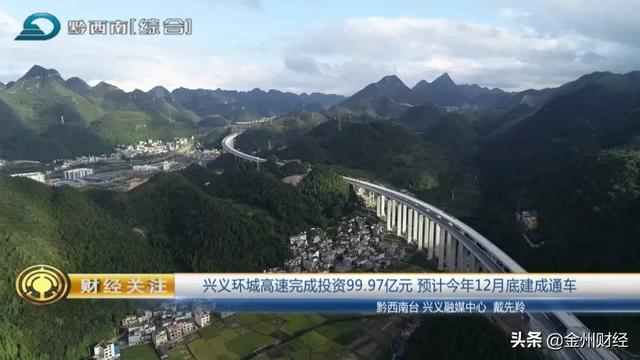 兴义环城高速完成投资99.97亿元 预计今年12月底建成通车