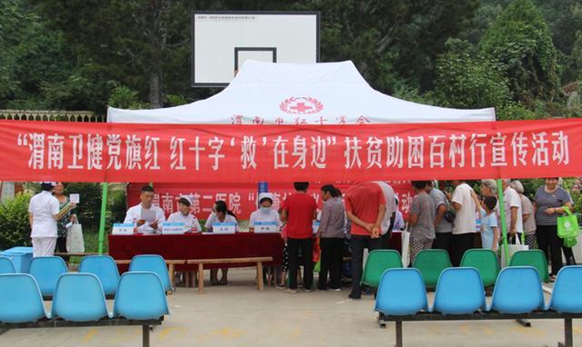 """市红十字会""""渭南卫健党旗红红十字'救'在身边扶贫..."""