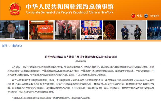 中国驻纽约总领馆就美方要求关闭驻休斯敦总领馆发表谈话