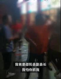 """男子与人吵架大喊""""我爸是副县长"""",官方通报来了【www.smxdc.net】"""