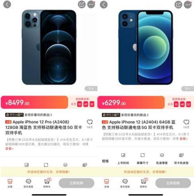 热情不减!iPhone12国行首批供货已售罄 全球新闻风头榜 第3张