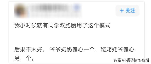 """男不娶女不嫁,""""两头婚""""上热搜:中国女性的""""春天""""真的来了?插图7"""