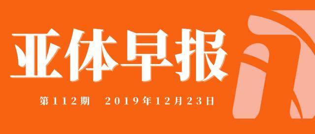 股票倒挂金钩,亚体早报第112期-2019.12.23
