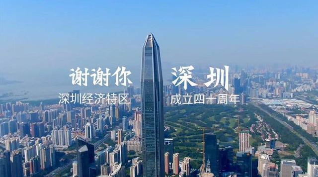 深圳40年,人均GDP超过20万,和亚洲四小龙相比如何呢?