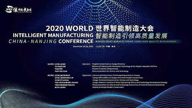 2020世界智能制造大会将于11月26日在南京开幕