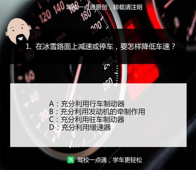 臣师傅的科目四训练班:科目四模拟考试,你们答对了多少?插图(1)