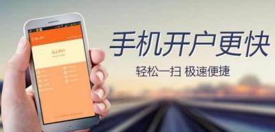 中资乐投教育:新股民手机开户流程