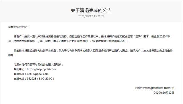 中国首家P2P平台完成清退