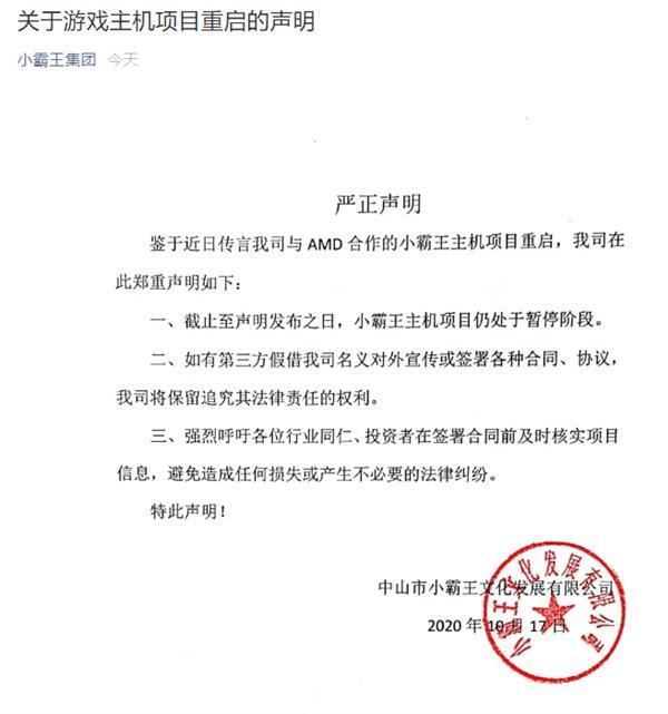 小霸王发布声明:否认将与 AMD 合作推出国产游戏主机