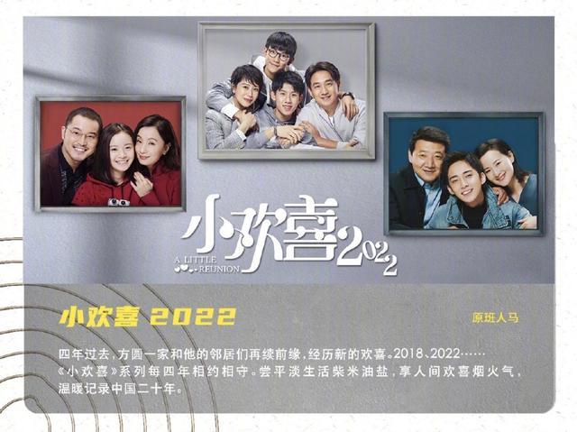 原班人马!《小欢喜2》筹备 每4年1季,记录这一家子20年变化【www.smxdc.net】