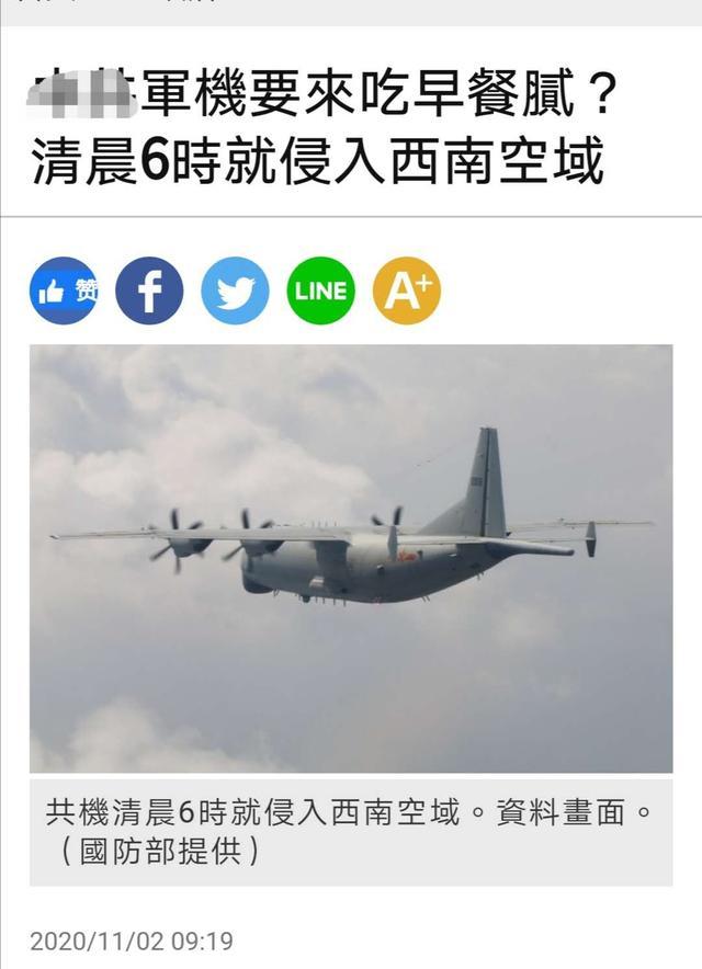 解放军军机清晨6时再进入台湾西南空域,台媒叹:要来吃早餐吗?