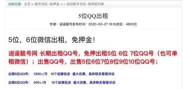关于你的QQ和微信群帐号,官方紧急发布安全提醒-微信群群发布-iqzg.com