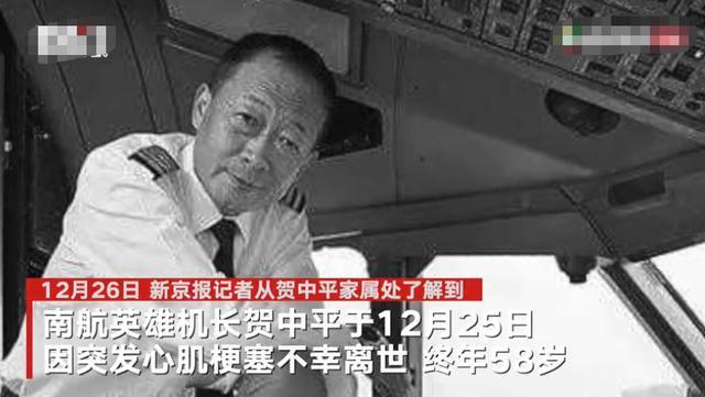 """南航""""英雄机长""""贺中平离世 曾遇发动机故障载263人安全落地"""