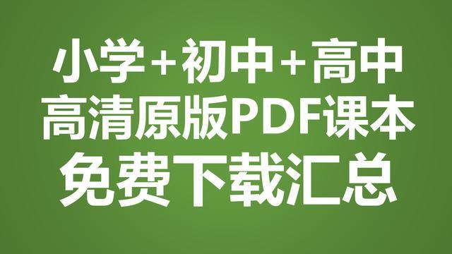 汇总:小学+初中+高中各学科高清原版PDF电子课本免费下载