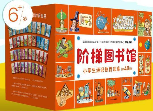 书单推荐丨10套火遍全网的儿童大科普书,孩子开眼界、涨知识插图4