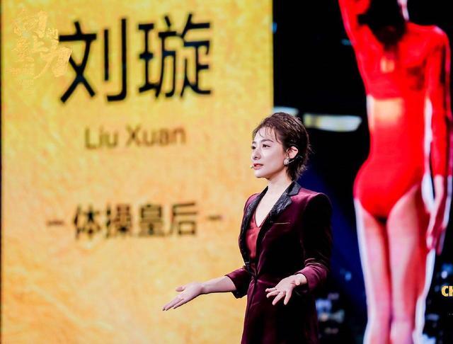 41岁挺孕肚倒立一字马,体操皇后刘璇穿红丝绒西装,逆袭成女王-第7张