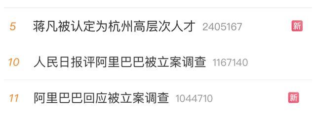 秒上热搜!淘宝天猫总裁蒋凡被认定为杭州高层次人才!曾因与网红张大奕的情感纠葛,遭阿里合伙人除名插图