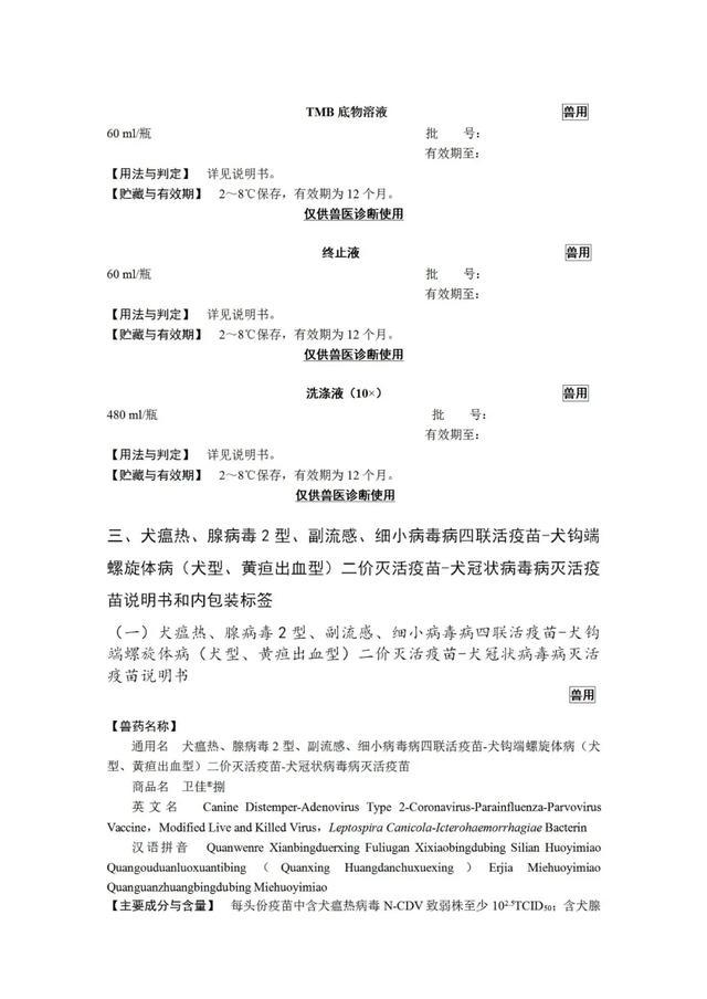 农业农村部:批准2种兽药产品再注册,2种兽药产品变更注册
