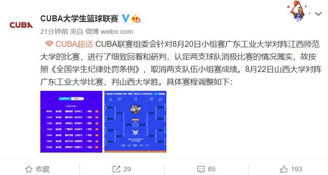 中国篮球丑闻!CUBA两队消极比赛被取消成绩,球迷:干得漂亮www.smxdc.net