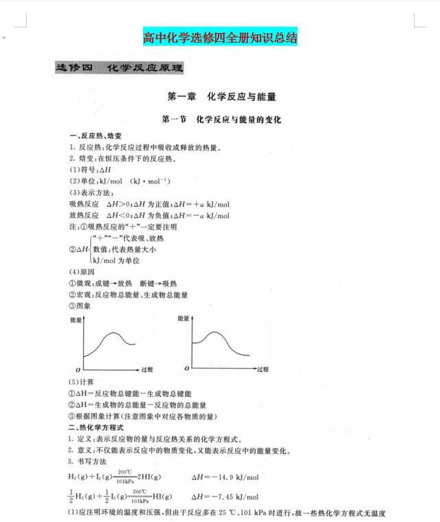 """@高三生,高中化学""""选修四""""难点考点整理,想拿高分必背"""