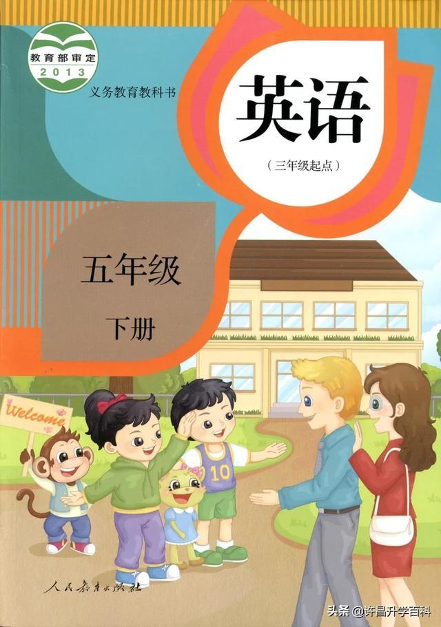 「人教精通版」五年级下册教材电子版