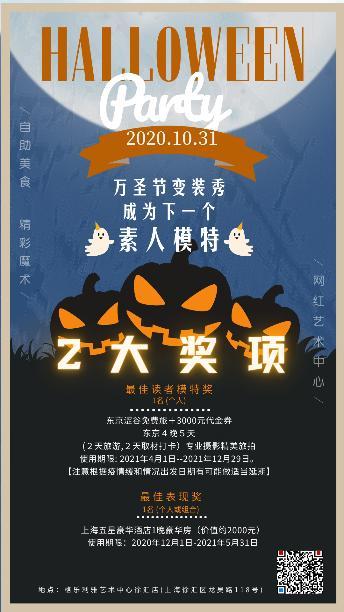 报名啦!疯狂在十月,欢乐万圣夜 展会活动 第3张