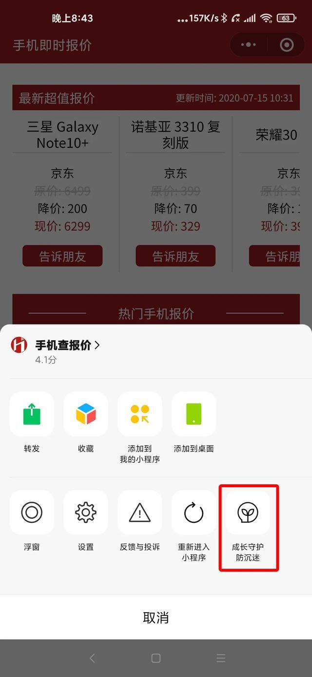 微信群更新:旧手机最急需的功能,终于来了-微信群群发布-iqzg.com