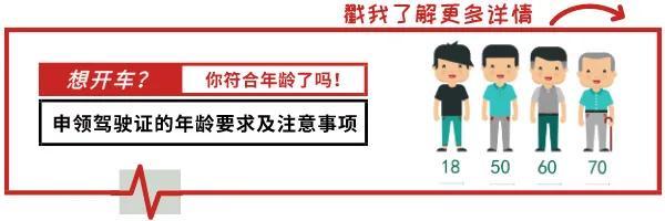 """关于驾驶证的这些""""冷知识"""",你得知道!插图(2)"""