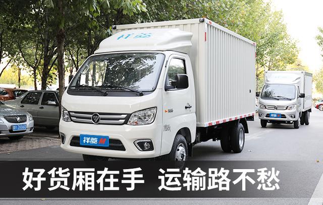 品类齐全 质量上乘 福田祥菱微卡和原厂货厢最合拍
