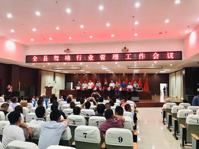 泗洪6家A级驾校和10名优秀教练员被表彰插图(1)