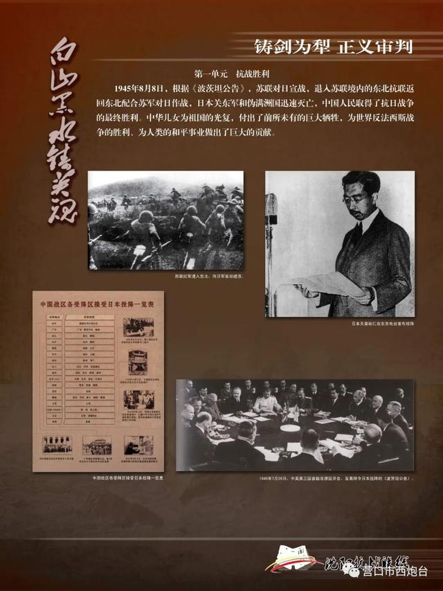 白山黑水铸英魂 ——东北军民14年抗战史实展-第14张