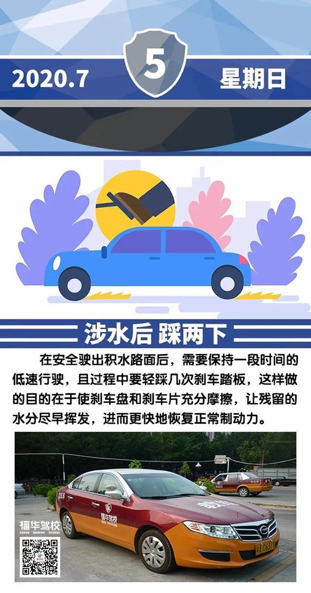 安全提示每一天          「广州市福华驾校」插图