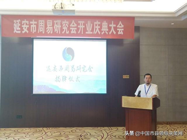 陕西延安:弘扬传统文化:延安周易研究会成立