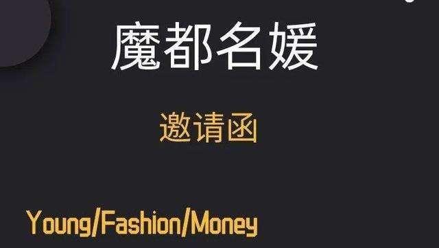 """""""上海名媛群""""的实质其实就是在打造个人IP品牌"""