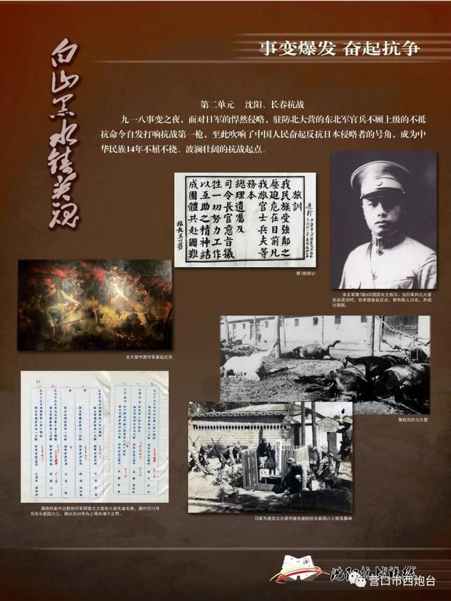 白山黑水铸英魂 ——东北军民14年抗战史实展-第3张