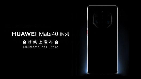 倒計時4天!華為Mate40將發布,最低6千搭配5nm處理器