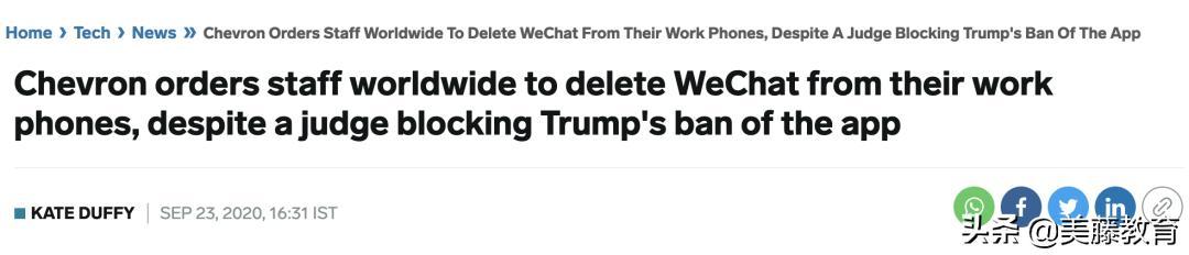 """""""限时5天,卸载微信,包括中国!"""",这是微信禁令的前兆吗?"""
