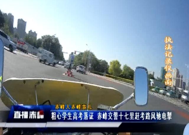 粗心学生高考落证,赤峰交警十七里赶考路风驰电掣