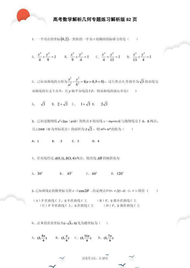 高中数学:解析几何专题,82页典型例题,考点精准,收藏打印