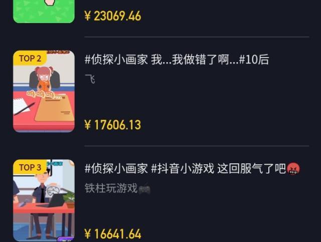 适合新手日入200元的网上兼职风口小项目,抖音小游戏推广赚钱了解下!
