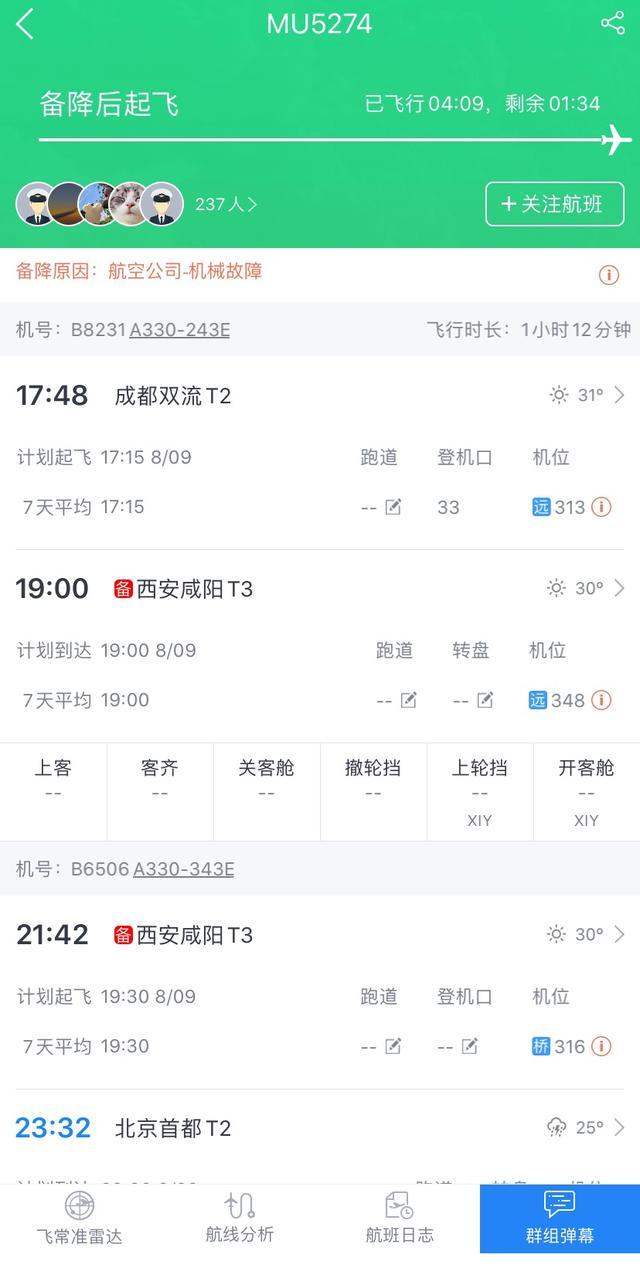 东航:因机械故障备降西安MU5274航班已于21:42起飞