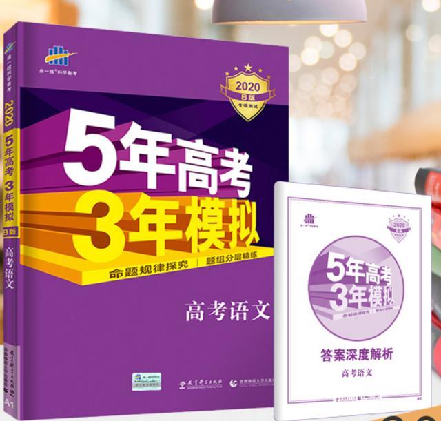 「高考」那些年,江苏考生没有错过的5本高考辅导资料