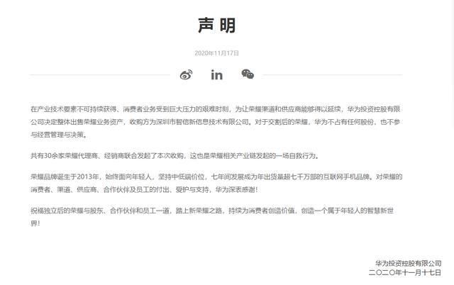 华为回应出售荣耀:产业链自救 让荣耀渠道得以延续