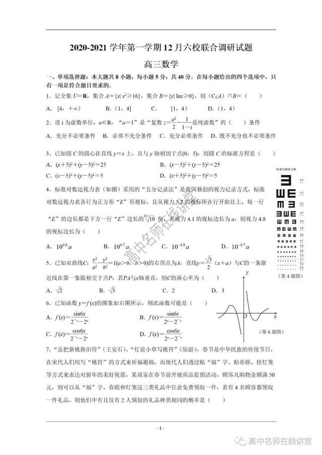 江苏南京市六校联考2021届高三12月数学试题及解析